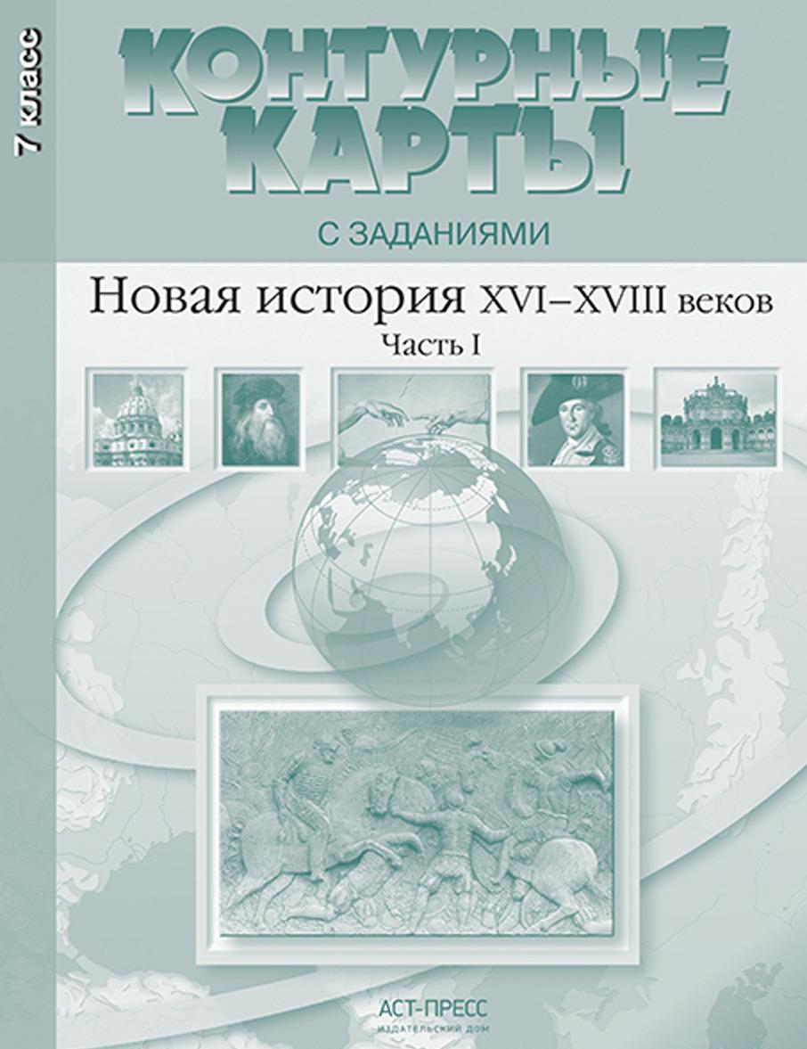 Konturnye karty s zadanijami. 7 klass. Novaja istorija XVI-XVIII vv. Chast 1