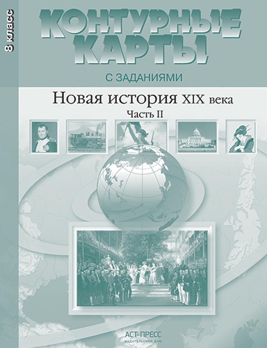 Novaja istorija 19 veka. 8 klass. Konturnye karty s zadanijami