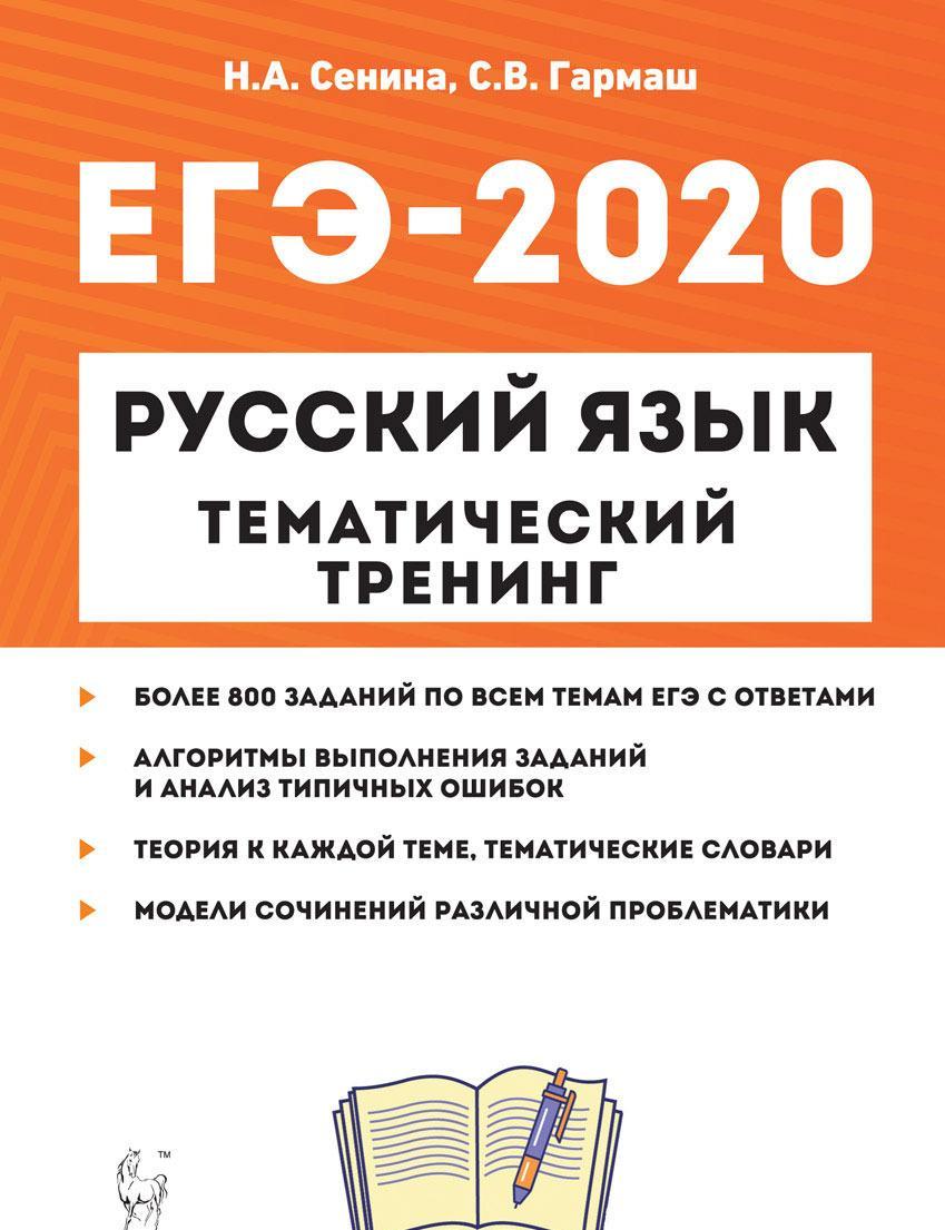 Russkij jazyk. EGE-2020. Tematicheskij trening