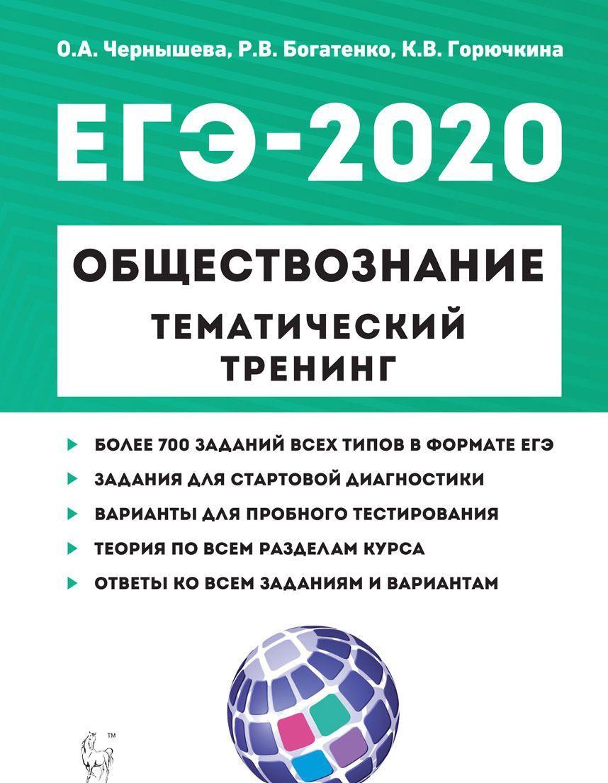 Obschestvoznanie. EGE-2020. Tematicheskij trening