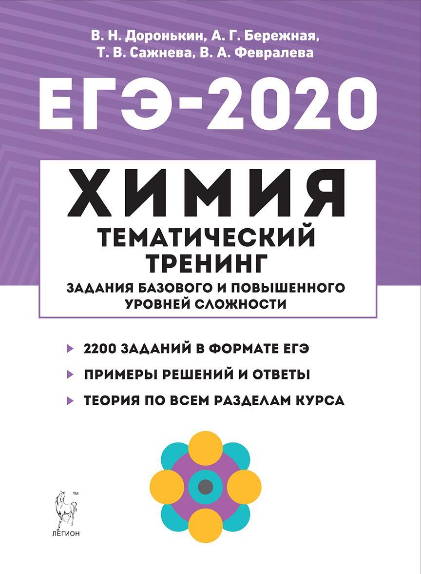 EGE-2020. Khimija. Tematicheskij trening. Zadanija bazovogo i povyshennogo urovnej slozhnosti