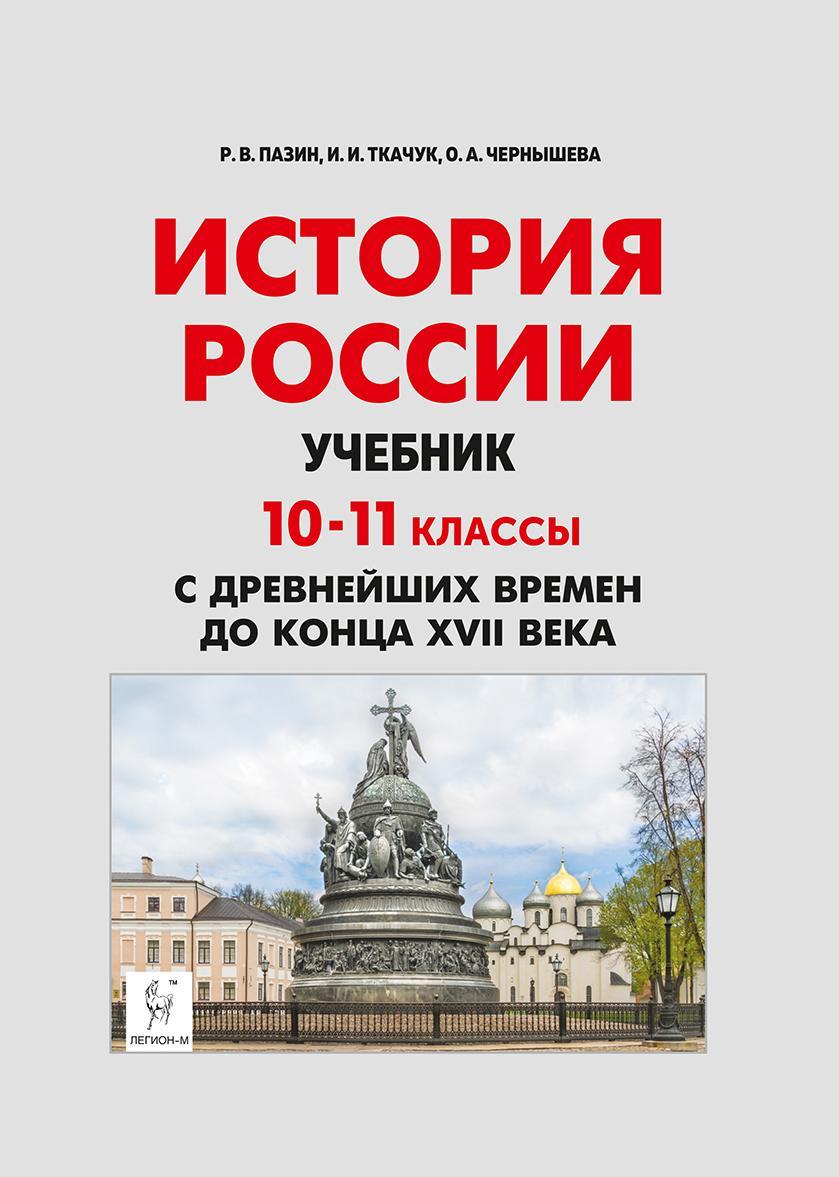 учебники истории россии крутил