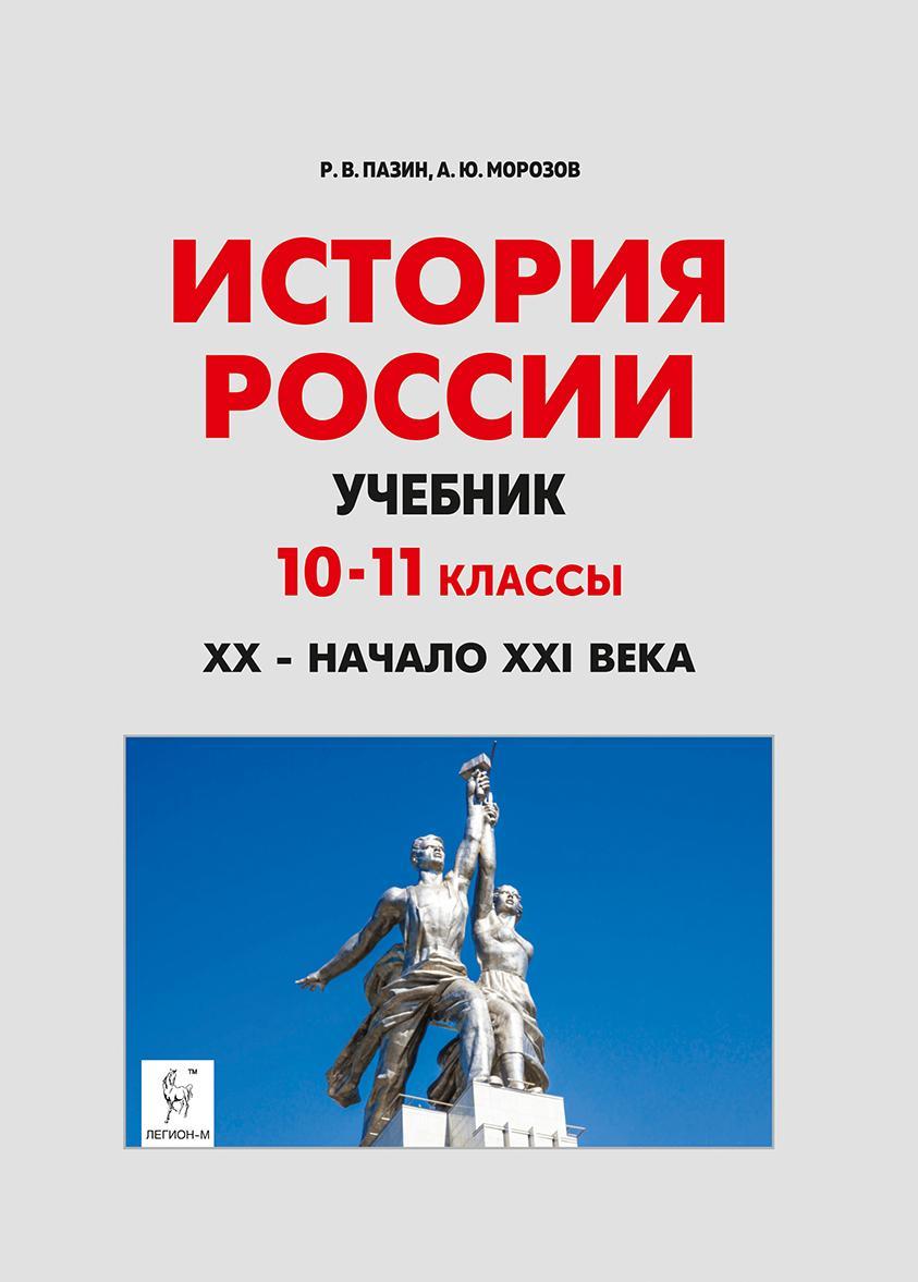 Istorija Rossii. 10-11 klassy. XX - nachalo XXI veka. Uchebnik