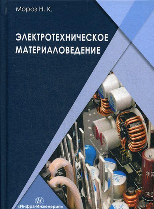 Elektrotekhnicheskoe materialovedenie. Uchebnik