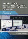 Matematicheskoe modelirovanie obektov i sistem avtomaticheskogo upravlenija