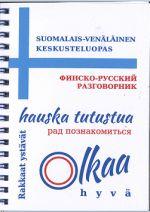 Finsko-russkij razgovornik