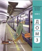 Dom 3. Rabochaja tetrad. Dom 3. Pitkää venäjää alakouluun. Harjoituskirja
