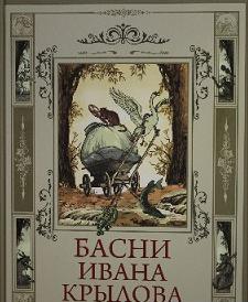 Басни Ивана Крылова.