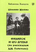 Filipok i ego druzja (po motivam rasskazov dlja detej L.N. Tolstogo).