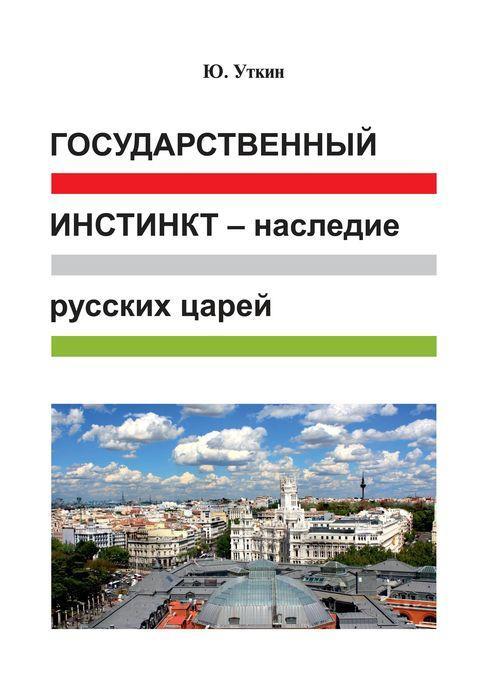 Gosudarstvennyj instinkt-nasledie russkikh tsarej