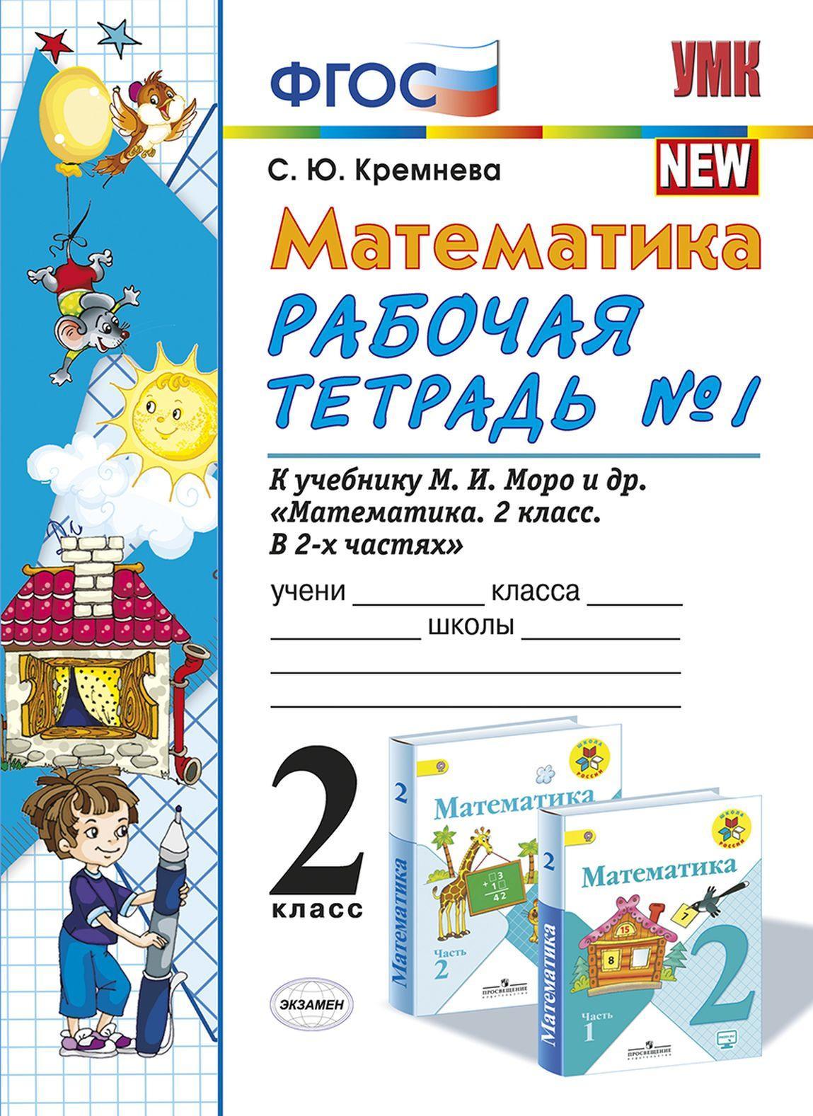 Matematika. 2 klass. Rabochaja tetrad №1 uchebniku M. I. Moro i dr.