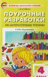 """Literaturnoe chtenie. 4 klass. Pourochnye razrabotki k UMK L. F. Klimanovoj i dr. (""""Perspektiva""""). FGOS"""