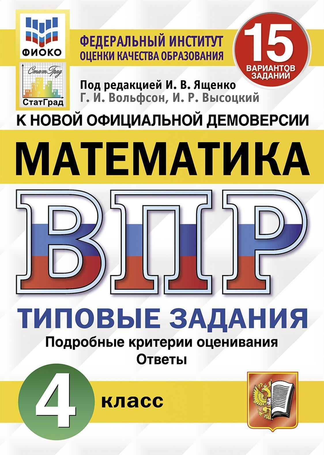 VPR. Matematika. 4 klass. Tipovye zadanija. 15 variantov