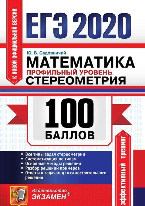 ЕГЭ 2020. Математика. Профильный уровень. Стереометрия