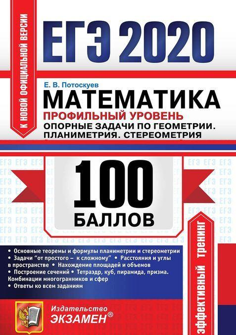 EGE 2020. Matematika. Profilnyj uroven. Opornye zadachi po geometrii. Planimetrija. Stereometrija