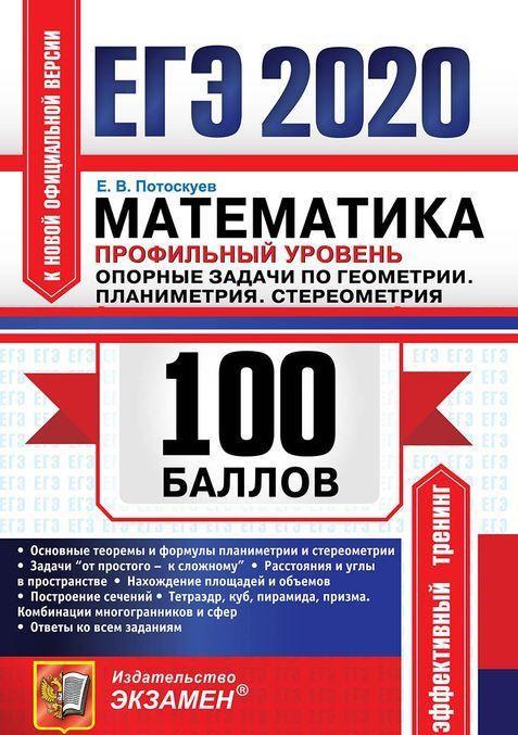 ЕГЭ 2020. Математика. Профильный уровень. Опорные задачи по геометрии. Планиметрия. Стереометрия