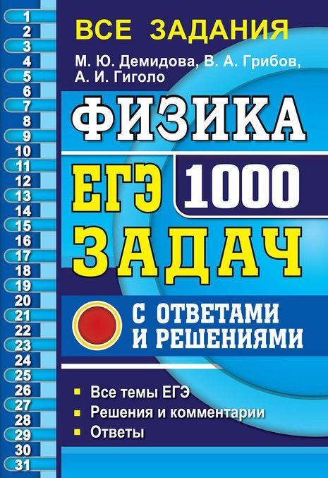 EGE. Fizika. 1000 zadach s otvetami i reshenijami