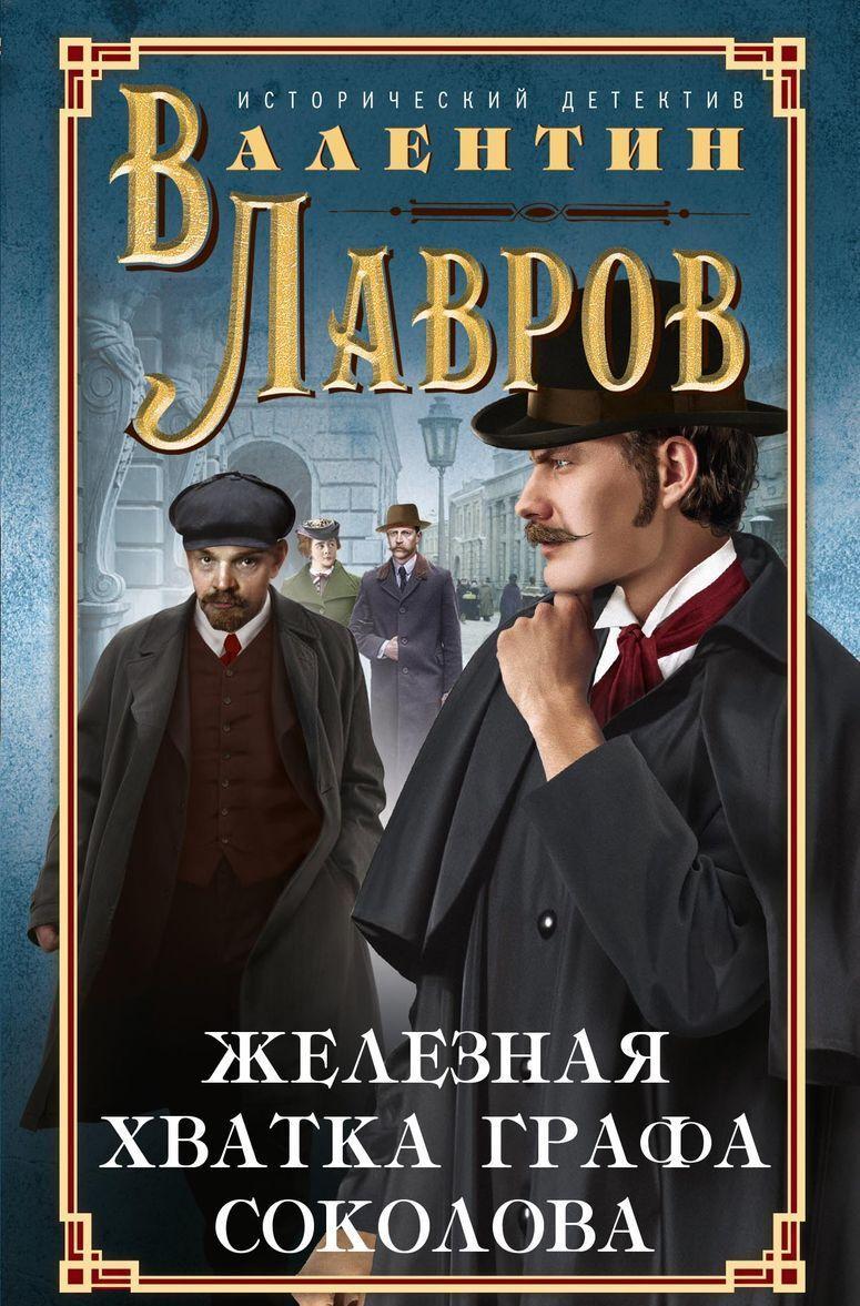 Zheleznaja khvatka grafa Sokolova