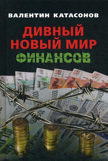 Divnyj novyj mir finansov