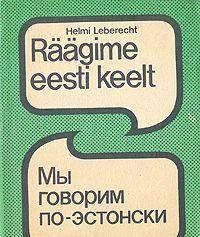 My govorim po-estonski. Raagime eesti keelt.