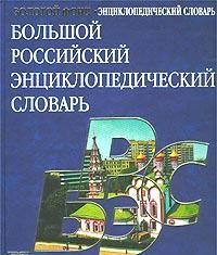 Bolshoj Rossijskij entsiklopedicheskij slovar
