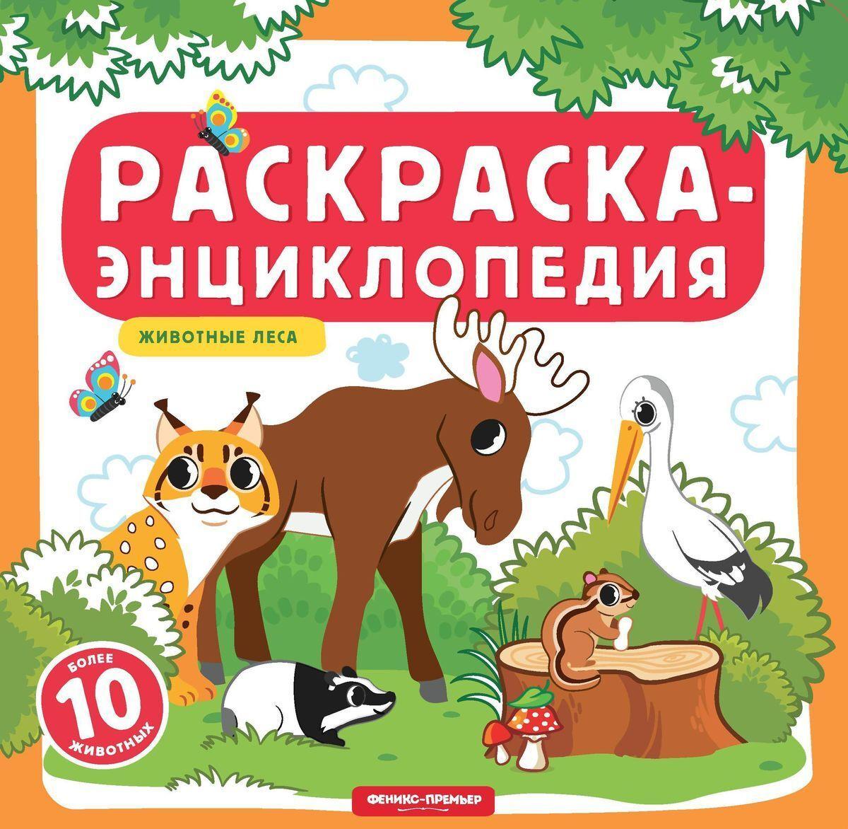 Животные леса. Книжка-раскраска