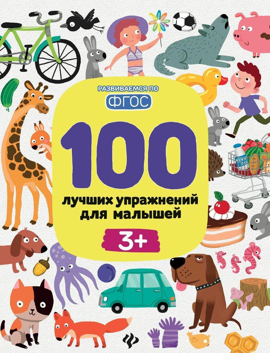 100 luchshikh uprazhnenij dlja malyshej