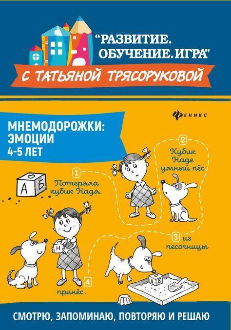 Mnemodorozhki. Emotsii. 4-5 let