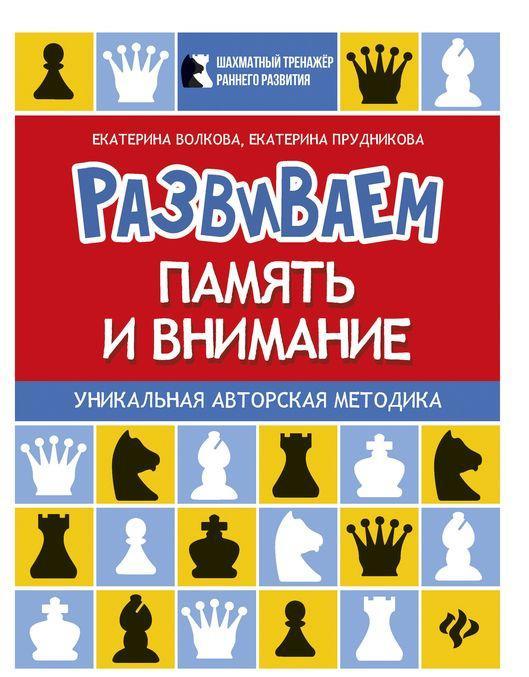Развиваем память и внимание. Шахматная тетрадь для дошкольников