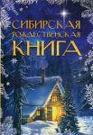 Sibirskaja rozhdestvenskaja kniga