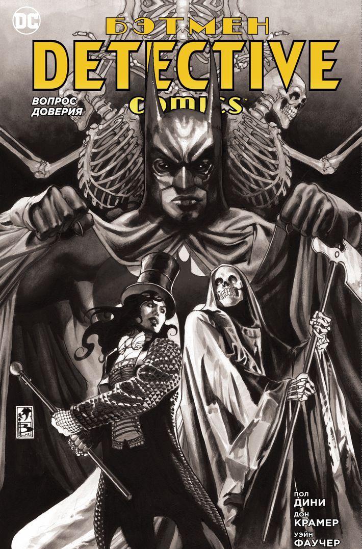 Betmen. Detective Comics. Vopros doverija