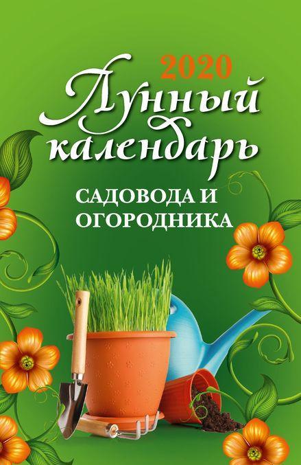 Лунный календарь садовода и огородника. 2020 год