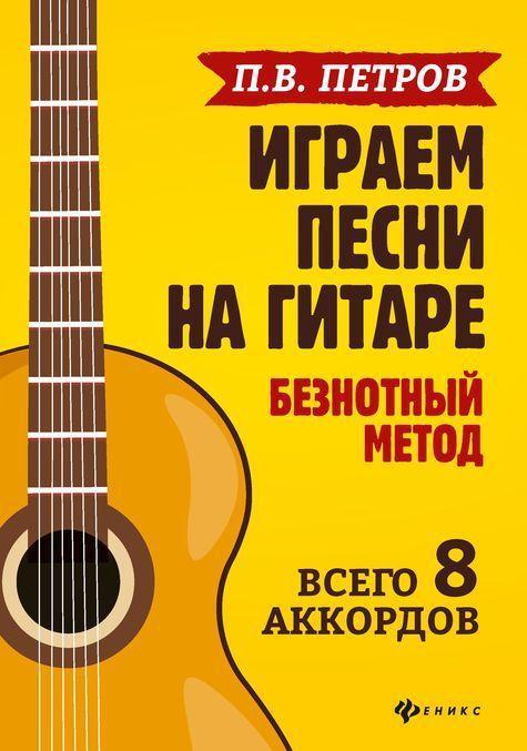 Igraem pesni na gitare. Beznotnyj metod. 8 akkordov