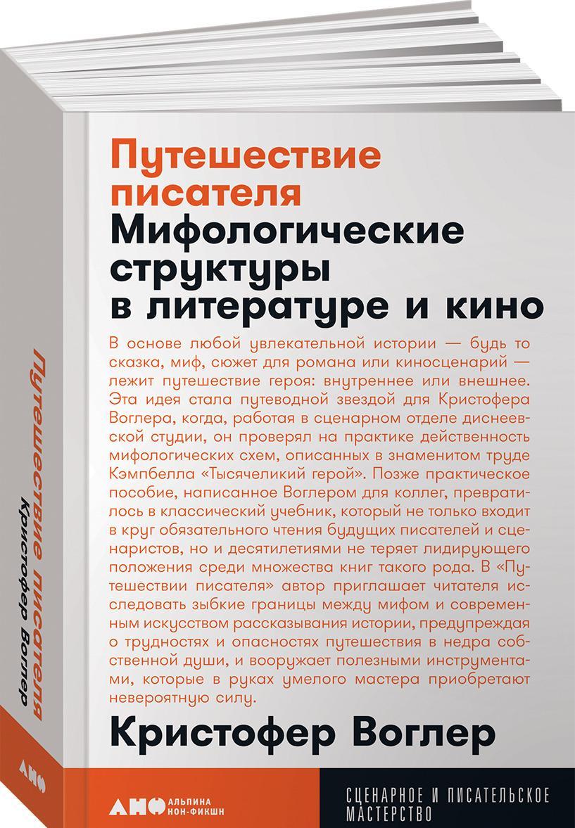 Puteshestvie pisatelja. Mifologicheskie struktury v literature i kino (poket)