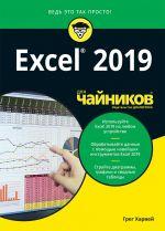 Excel 2019 dlja chajnikov