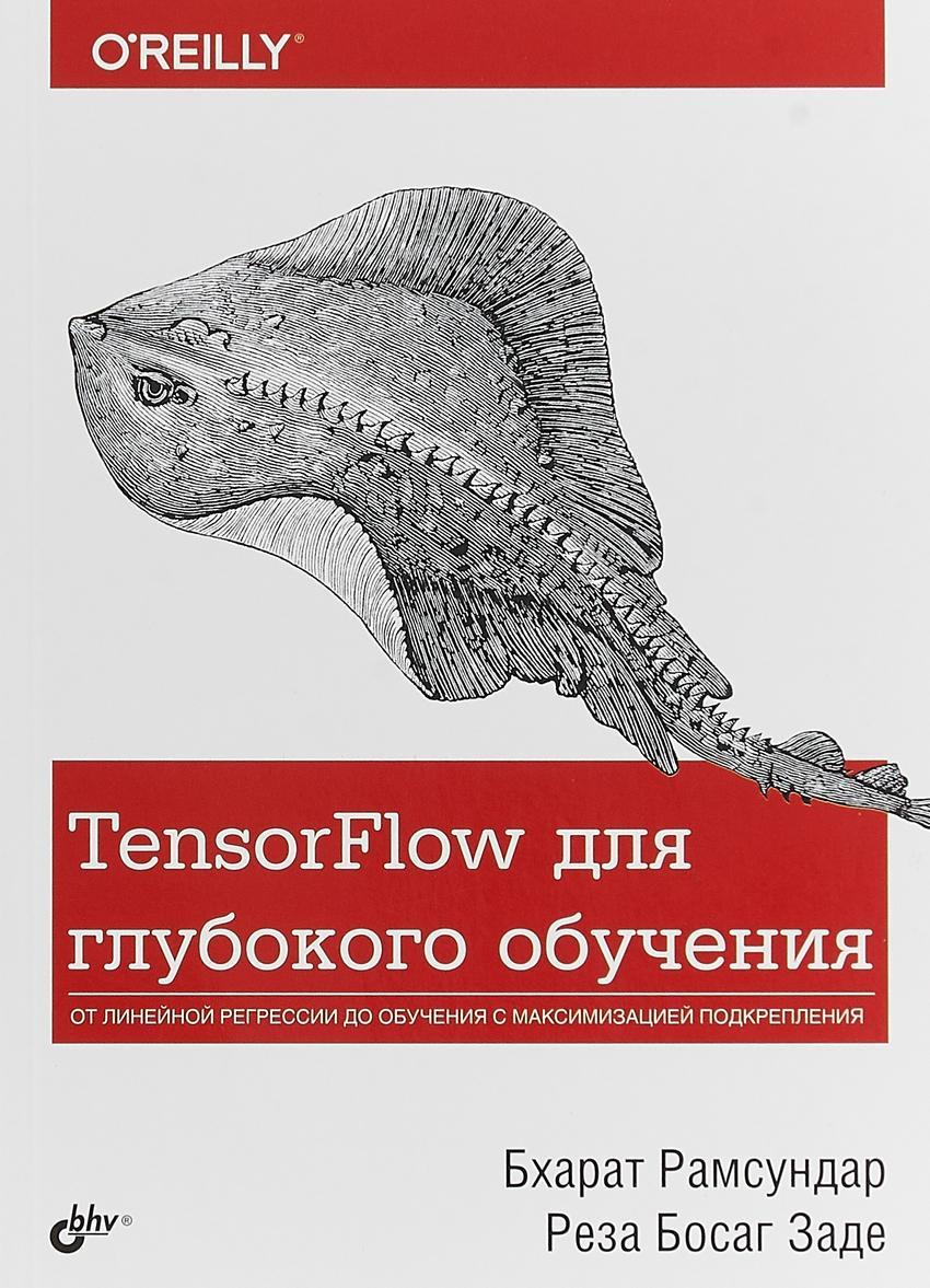 TensorFlow для глубокого обучения