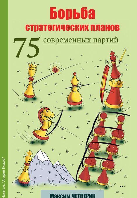 Borba strategicheskikh planov.75 sovremennykh partij