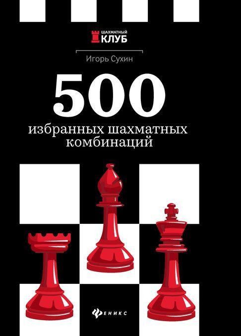 500 izbrannykh shakhmatnykh kombinatsij
