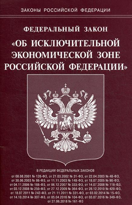 """Федеральный закон """"Об исключительной экономической зоне Российской Федерации"""""""