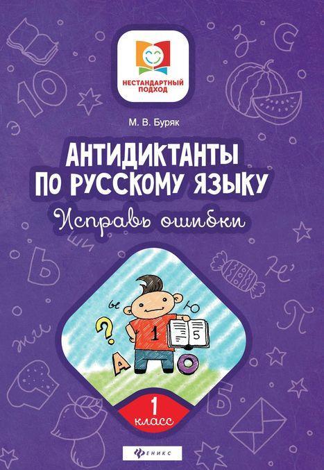 Antidiktanty po russkomu jazyku. 1 klass. Isprav oshibki