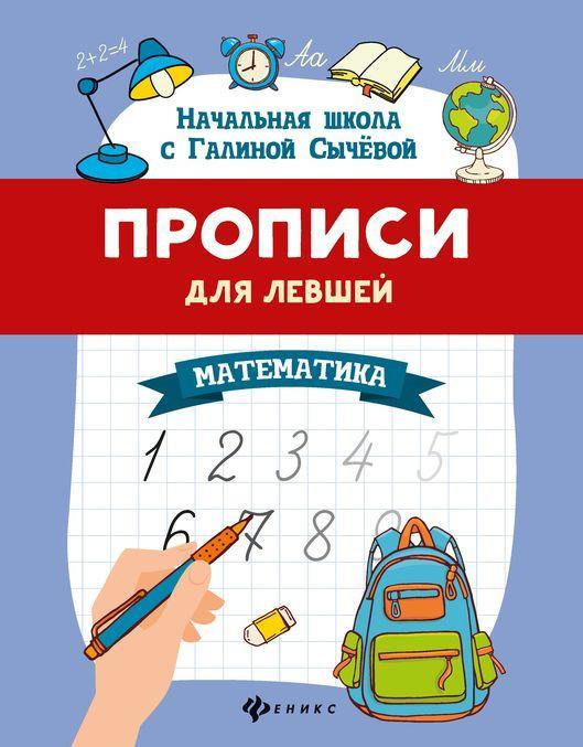 Matematika. Propisi dlja levshej