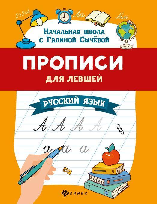 Russkij jazyk. Propisi dlja levshej