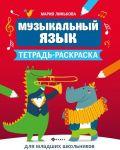 Музыкальный язык. Тетрадь-раскраска для младших школьников