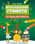 Muzykalnaja gramota. Tetrad-raskraska dlja mladshikh shkolnikov
