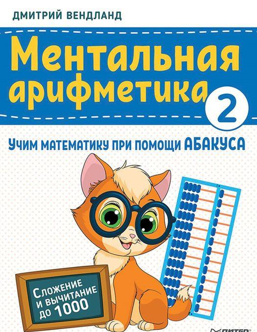 Mentalnaja arifmetika 2:uchim matematiku pri pomoschi abakusa.Slozhenie i vychitanie