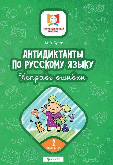 Antidiktanty po russkomu jazyku. 2 klass. Isprav oshibki