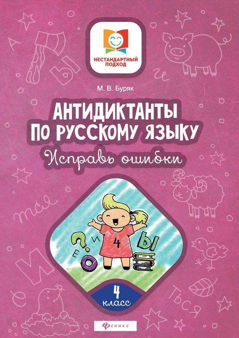 Antidiktanty po russkomu jazyku. 4 klass. Isprav oshibki