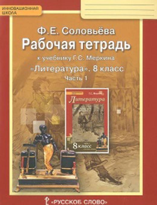 Literatura. 8 klass. Rabochaja tetrad k uchebniku G. S. Merkina. V 2-kh chastjakh. Chast 1