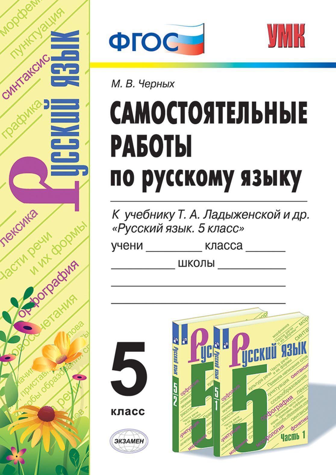 Russkij jazyk. 5 klass. Samostojatelnye raboty k uchebniku T. A. Ladyzhenskoj i dr.