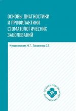 Основы диагностики и профилактики стоматологических заболеваний. Учебное пособие